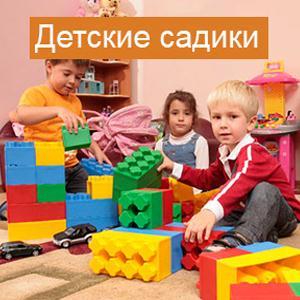 Детские сады Купино